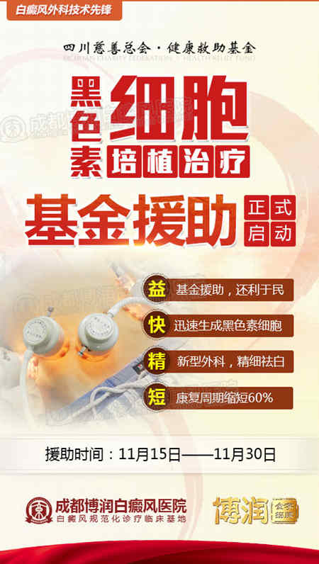 """白癜风""""表皮移植治疗基金援助"""",11月15―30日正式启动"""