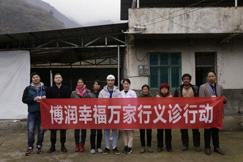 【博润公益】我院童学娅主任团队走进雅安汉源,为白癜风男孩送去温暖